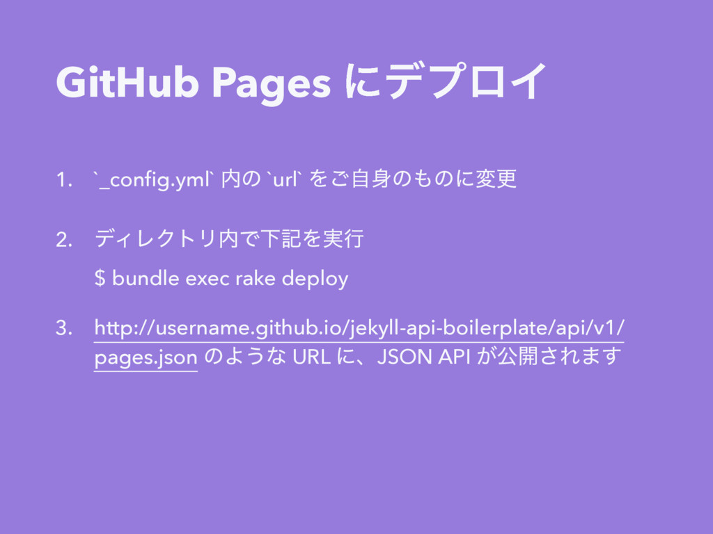GitHub Pages ʹσϓϩΠ 1. `_config.yml` ಺ͷ `url` Λ͝...