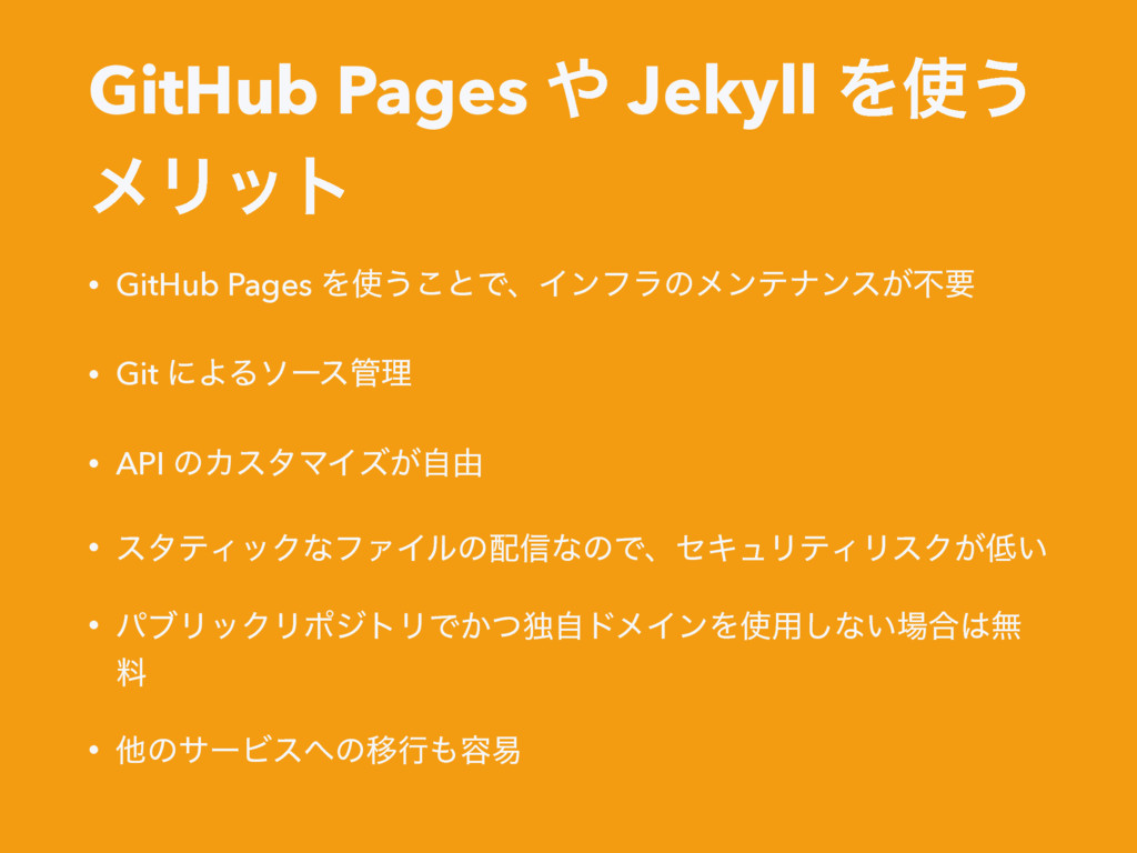GitHub Pages ΍ Jekyll Λ࢖͏ ϝϦοτ • GitHub Pages Λ...