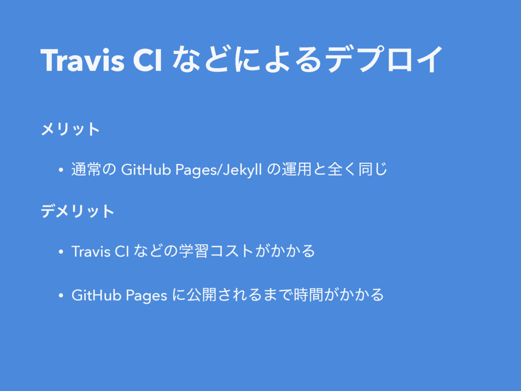 Travis CI ͳͲʹΑΔσϓϩΠ ϝϦοτ • ௨ৗͷ GitHub Pages/Jek...