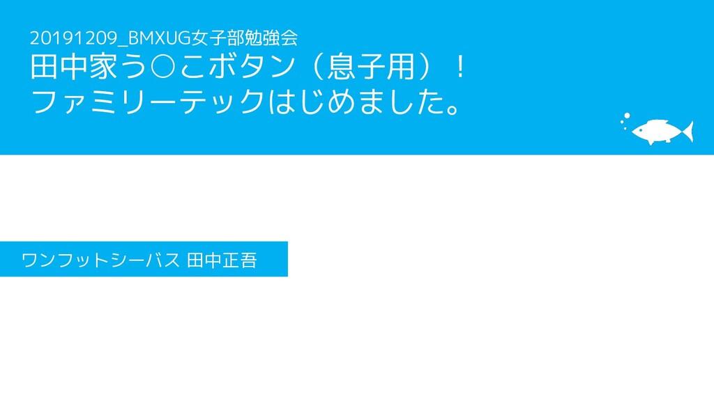 [サブタイトル] [タイトル] ワンフットシーバス 田中正吾 20191209_BMXUG女子...