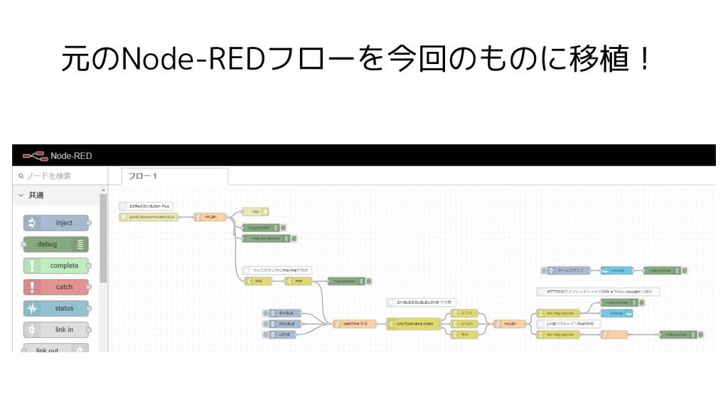 元のNode-REDフローを今回のものに移植!