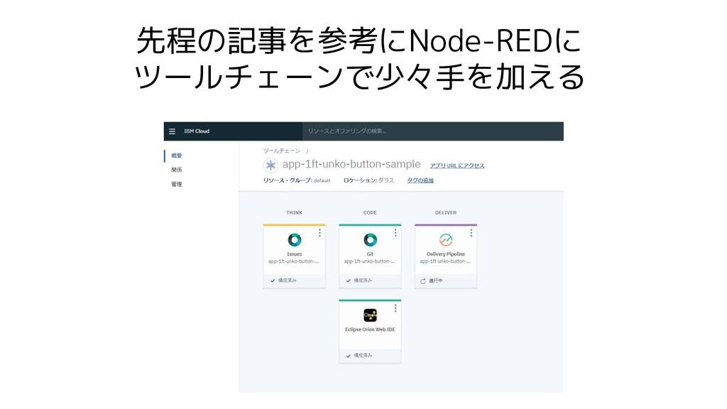 先程の記事を参考にNode-REDに ツールチェーンで少々手を加える
