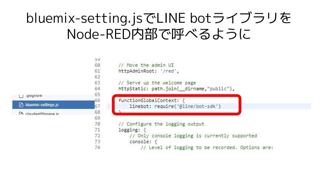 bluemix-setting.jsでLINE botライブラリを Node-RED内部で呼べ...