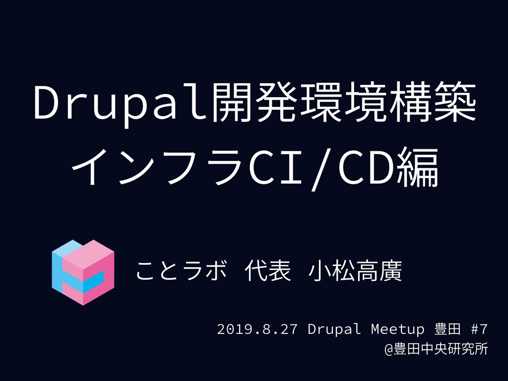 Drupal開発環境構築 インフラCI/CD編 2019.8.27 Drupal Meetup...