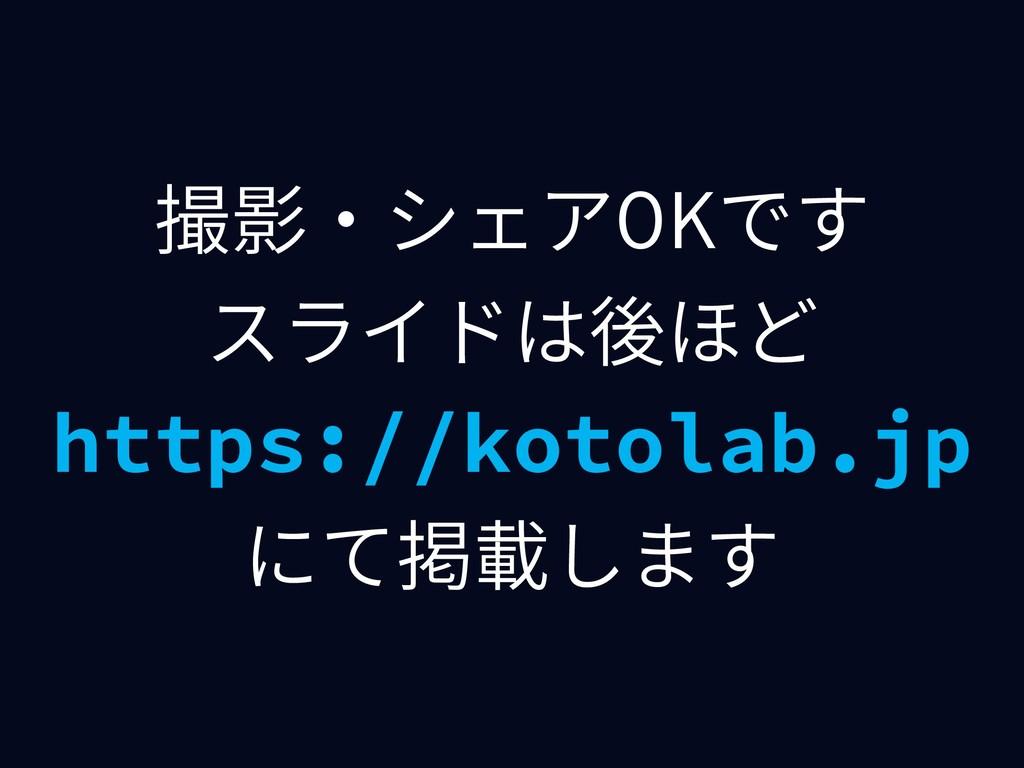 撮影・シェアOKです スライドは後ほど https://kotolab.jp にて掲載します