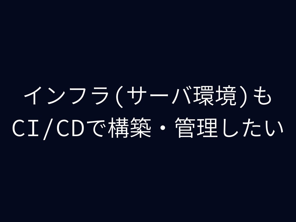 インフラ(サーバ環境)も CI/CDで構築・管理したい