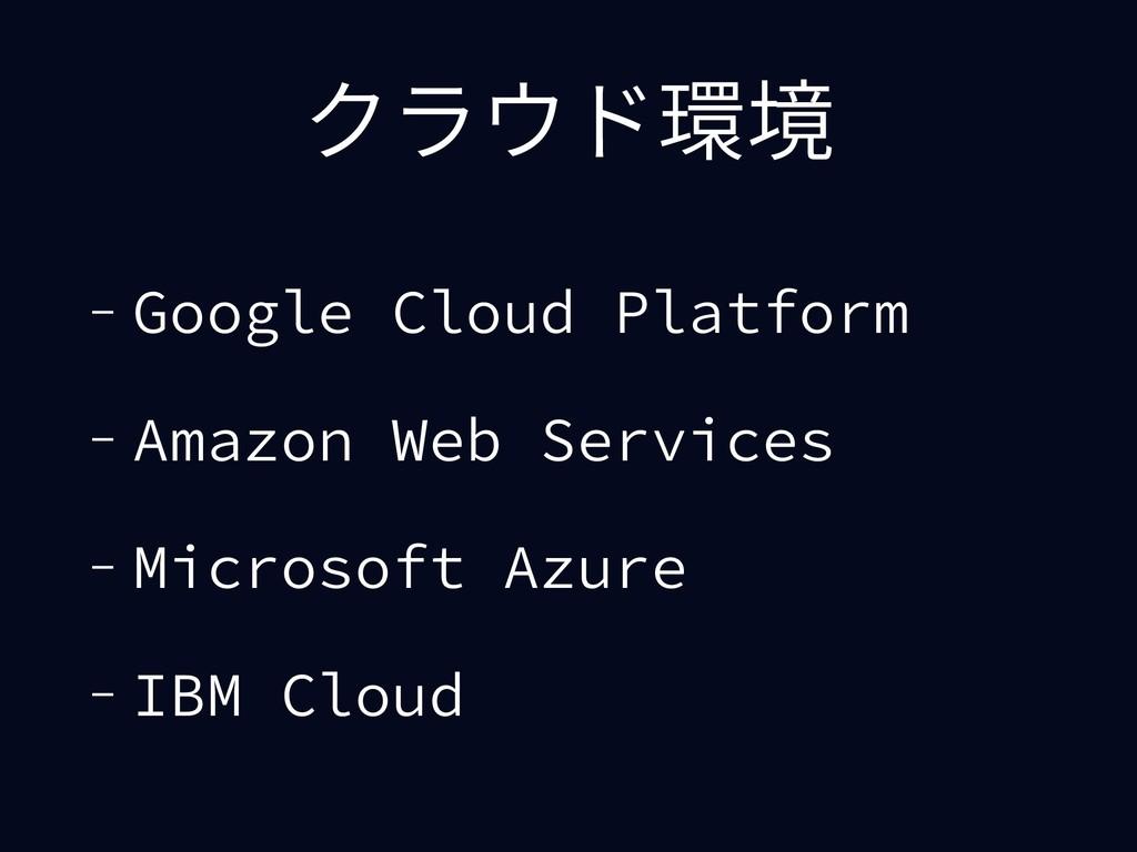 クラウド環境 - Google Cloud Platform - Amazon Web Ser...