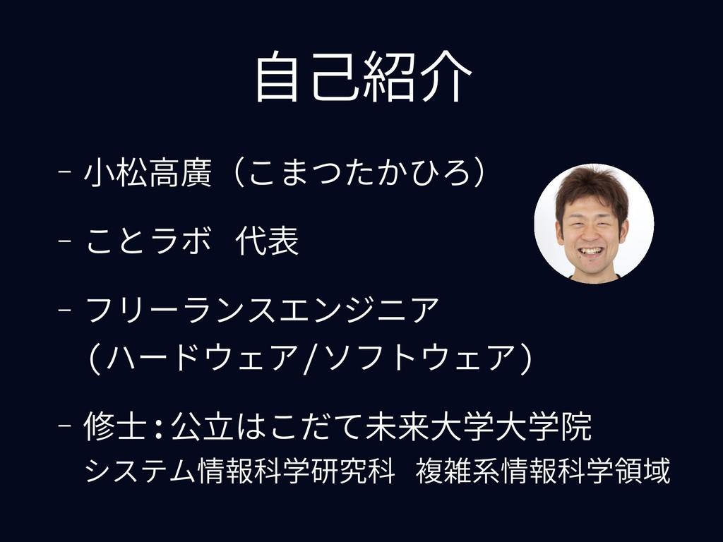 ⾃⼰紹介 - ⼩松⾼廣(こまつたかひろ) - ことラボ 代表 - フリーランスエンジニア (...
