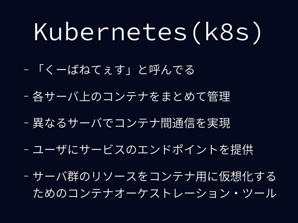 Kubernetes(k8s) - 「くーばねてぇす」と呼んでる - 各サーバ上のコンテナをま...