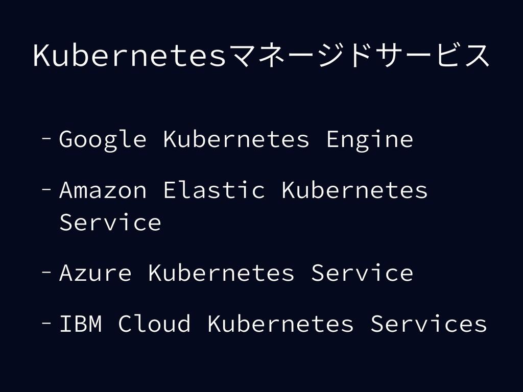 Kubernetesマネージドサービス - Google Kubernetes Engine ...