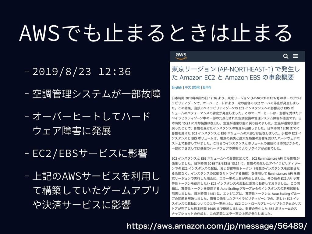 AWSでも⽌まるときは⽌まる - 2019/8/23 12:36 - 空調管理システムが⼀部故...