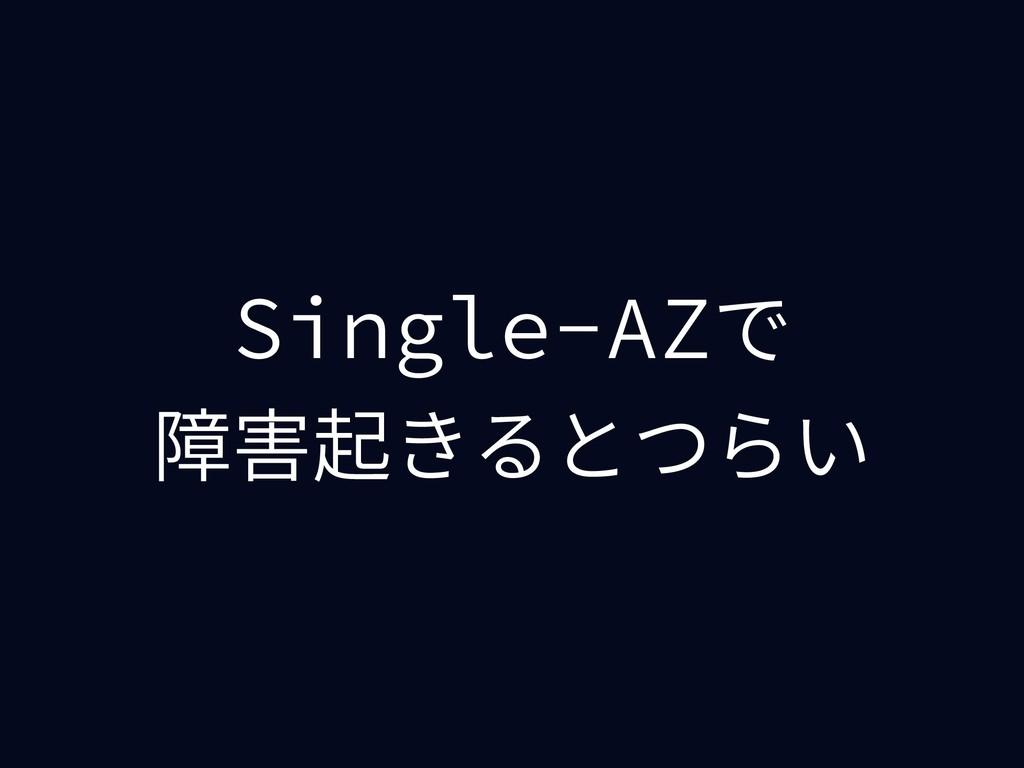Single-AZで 障害起きるとつらい