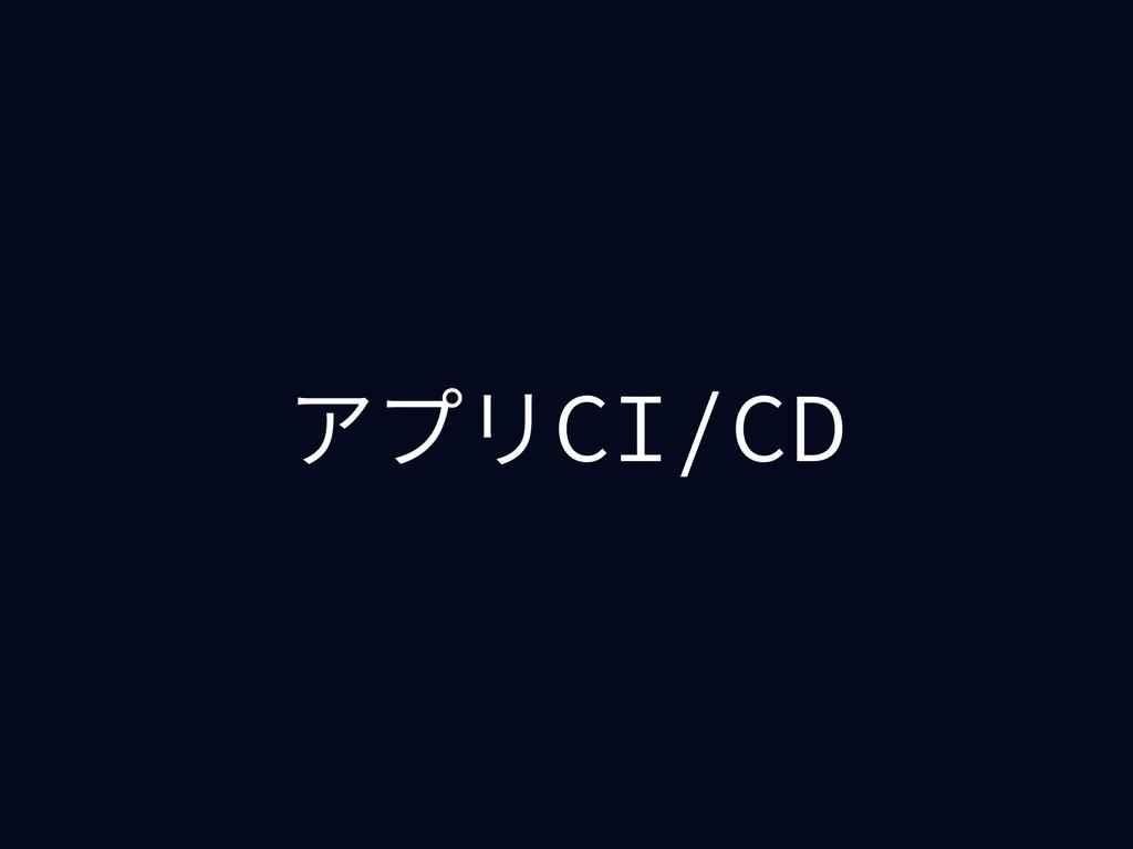 アプリCI/CD