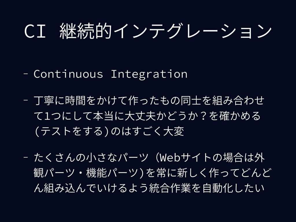 CI 継続的インテグレーション - Continuous Integration - 丁寧に時...