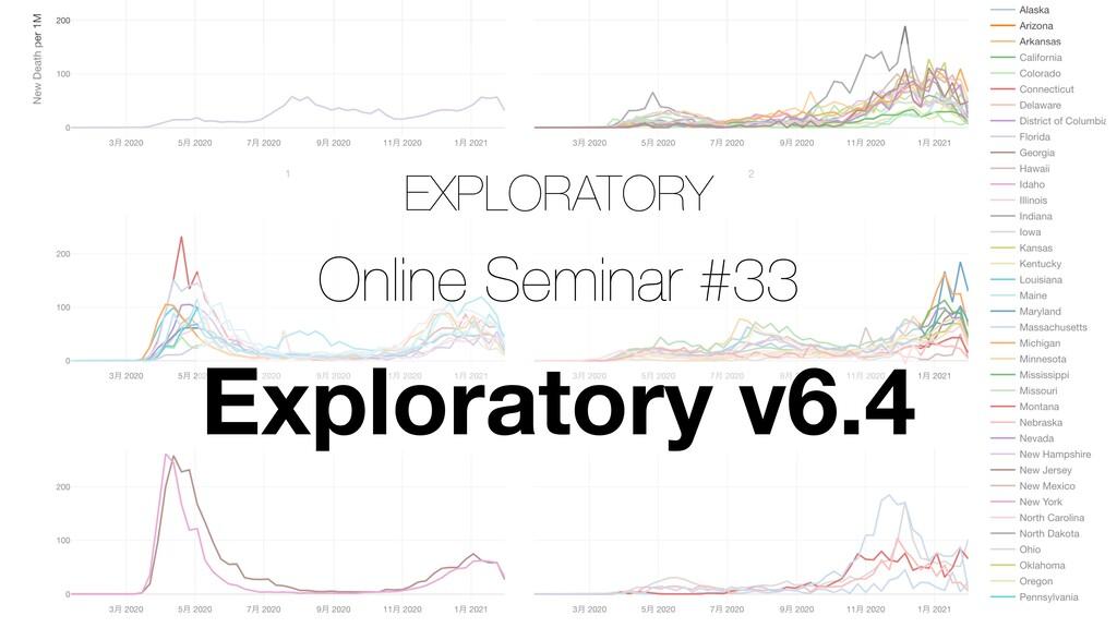 EXPLORATORY Online Seminar #33 Exploratory v6.4