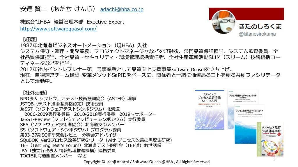 安達 賢二(あだち けんじ) adachi@hba.co.jp 株式会社HBA 経営管理本部 ...