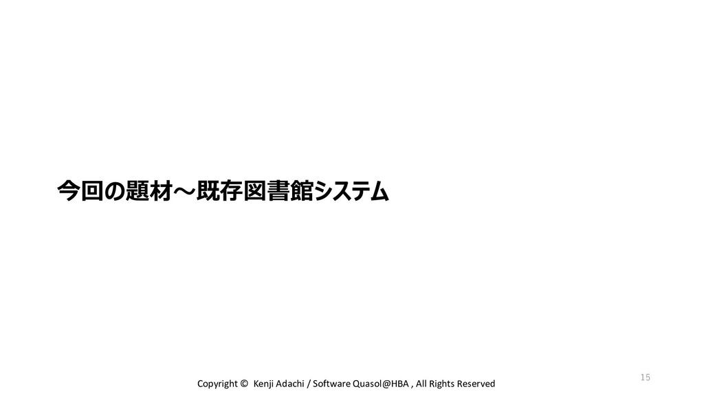 今回の題材~既存図書館システム Copyright © Kenji Adachi / Soft...
