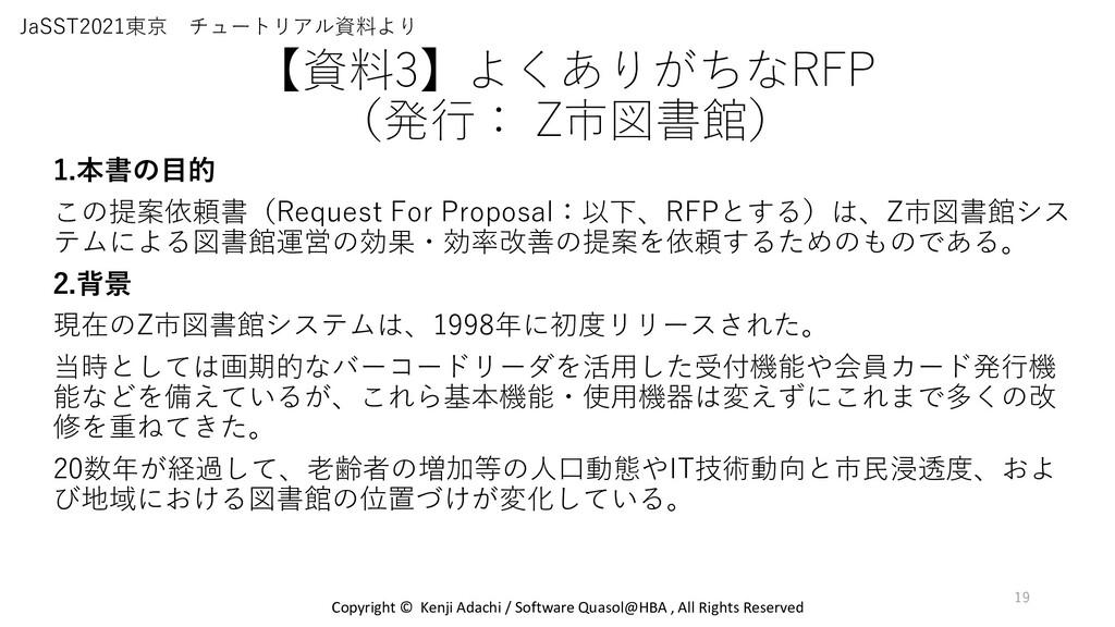 【資料3】よくありがちなRFP (発行: Z市図書館) 1.本書の目的 この提案依頼書(Req...