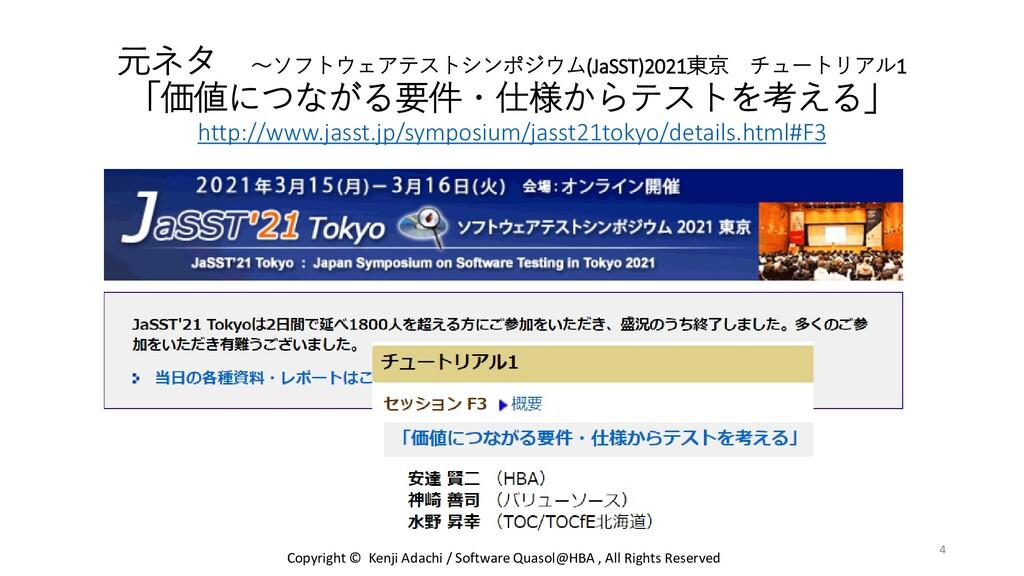 元ネタ ~ソフトウェアテストシンポジウム(JaSST)2021東京 チュートリアル1 「価値に...