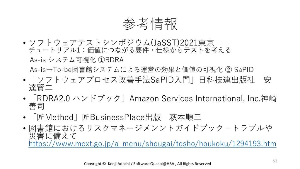 参考情報 • ソフトウェアテストシンポジウム(JaSST)2021東京 チュートリアル1:価値...