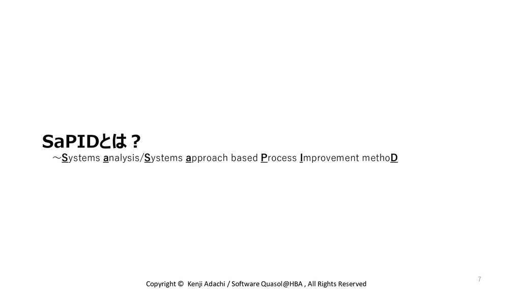 SaPIDとは? ~Systems analysis/Systems approach bas...