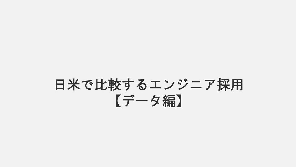 日米で比較するエンジニア採用 【データ編】