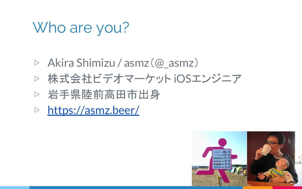 Who are you? ▷ Akira Shimizu / asmz(@_asmz) ▷ 株...