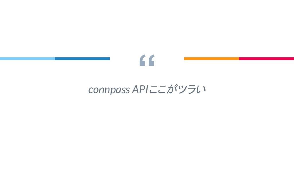 """"""" connpass APIここがツラい"""