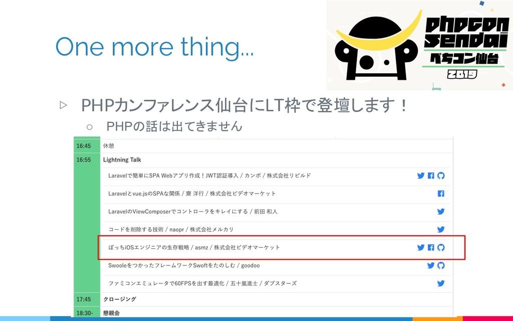 One more thing... ▷ PHPカンファレンス仙台にLT枠で登壇します! ○ P...