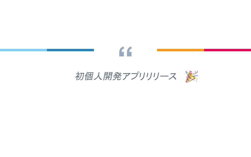 """"""" 初個人開発アプリリリース"""