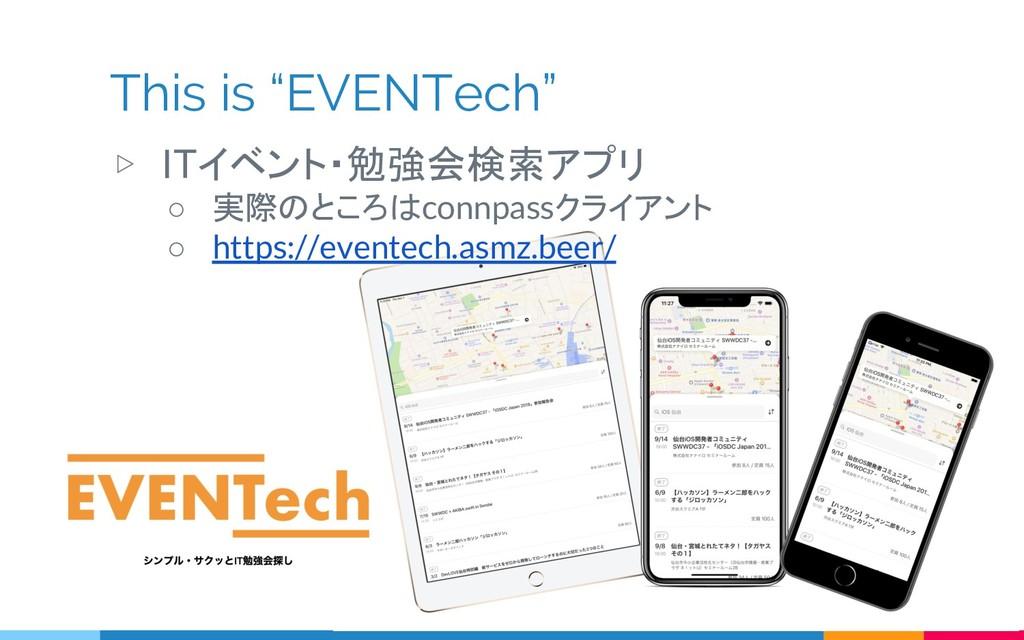 """This is """"EVENTech"""" ▷ ITイベント・勉強会検索アプリ ○ 実際のところはc..."""