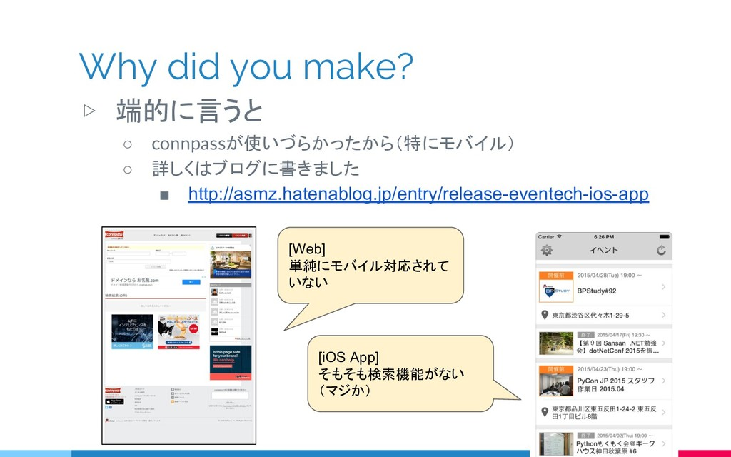 Why did you make? ▷ 端的に言うと ○ connpassが使いづらかったから...