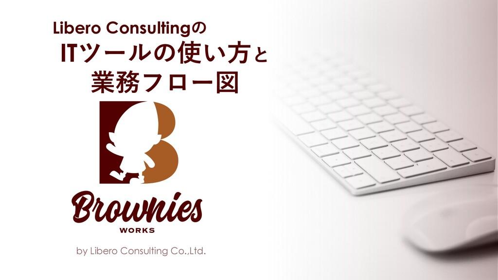 by Libero Consulting Co.,Ltd. Libero Consulting...