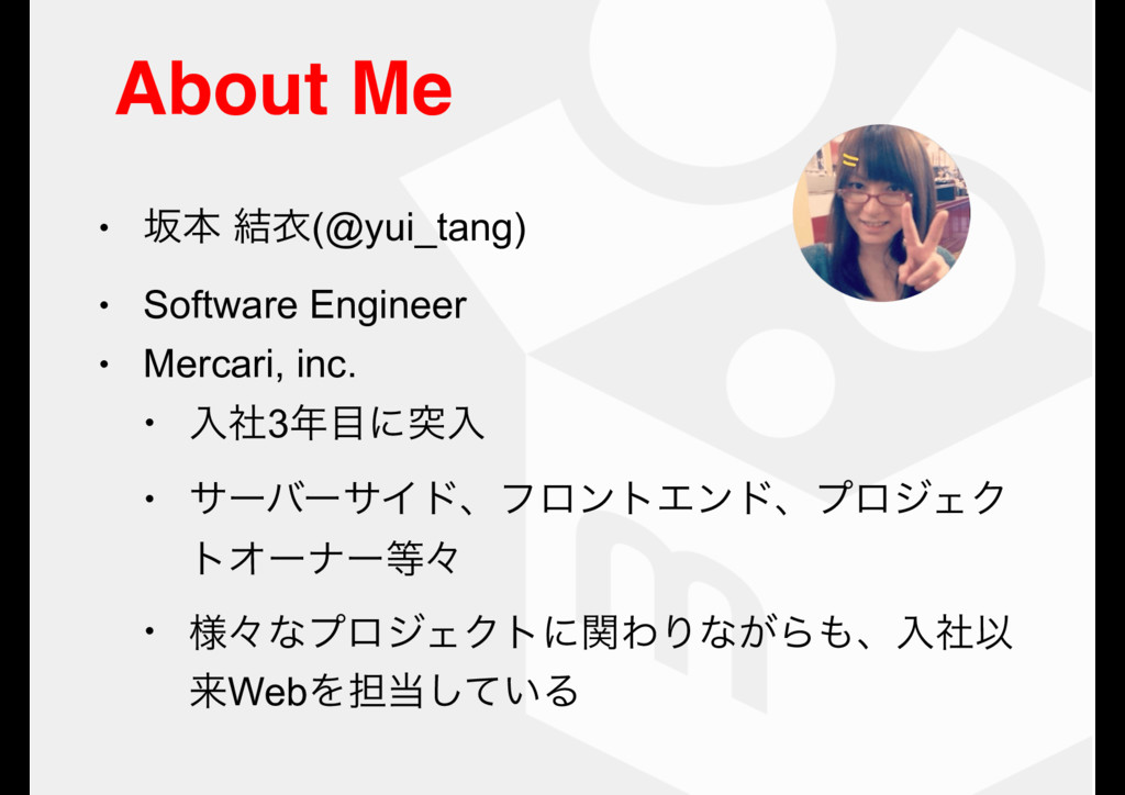• ࡔຊ ݁ҥ(@yui_tang) • Software Engineer • Mercar...