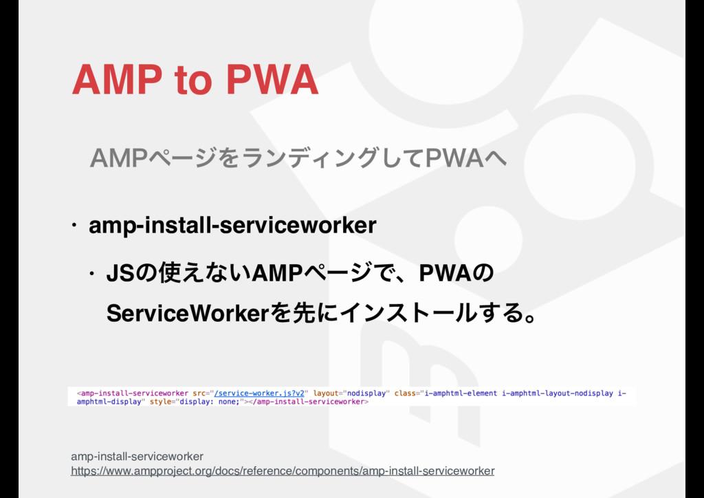 "AMP to PWA "".1ϖʔδΛϥϯσΟϯάͯ͠18"" • amp-install-se..."