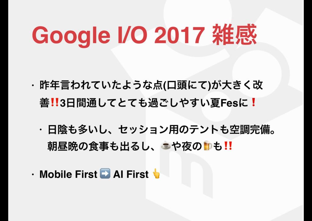 Google I/O 2017 ײ • ࡢݴΘΕ͍ͯͨΑ͏ͳ(ޱ಄ʹͯ)͕େ͖͘վ ળ‼...