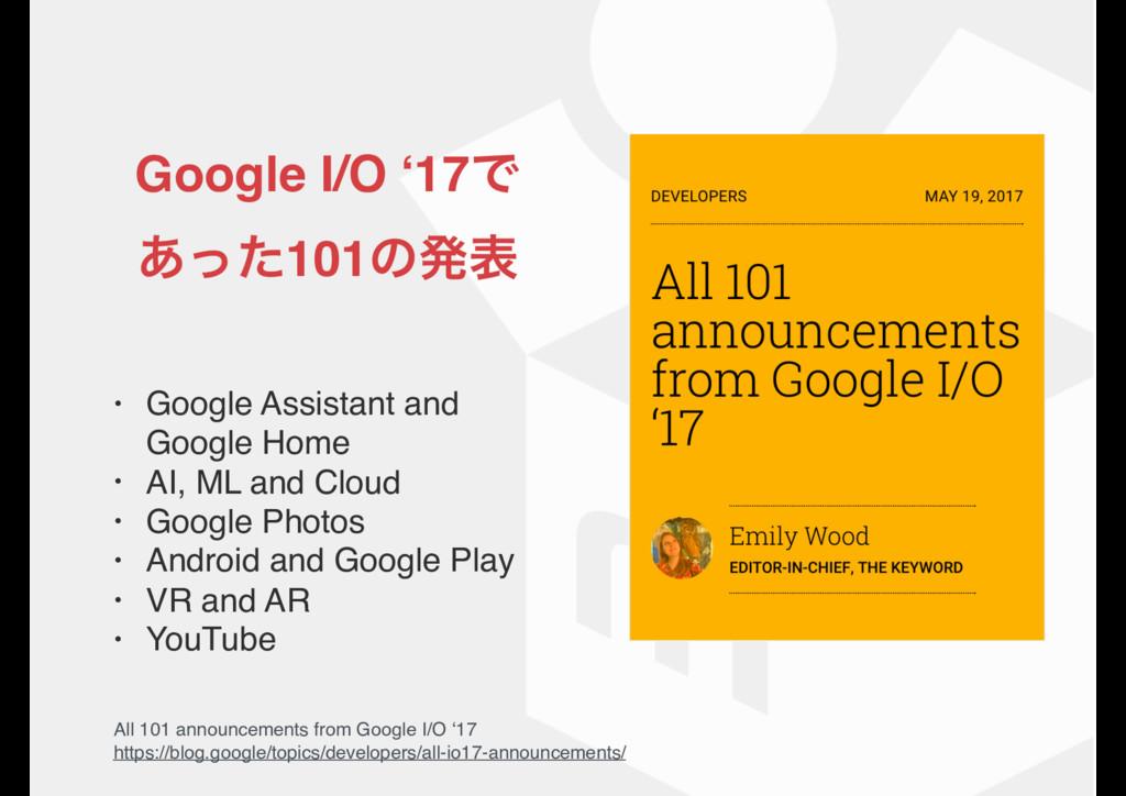 Google I/O '17Ͱ ͋ͬͨ101ͷൃද • Google Assistant an...