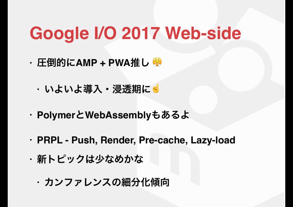 Google I/O 2017 Web-sideɹ • ѹతʹAMP + PWAਪ͠  • ...