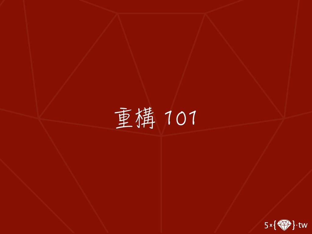 重構 101