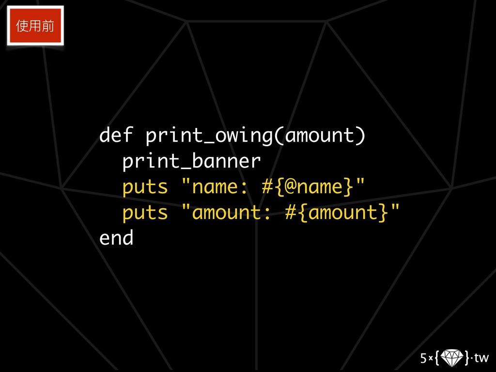 "def print_owing(amount) print_banner puts ""name..."