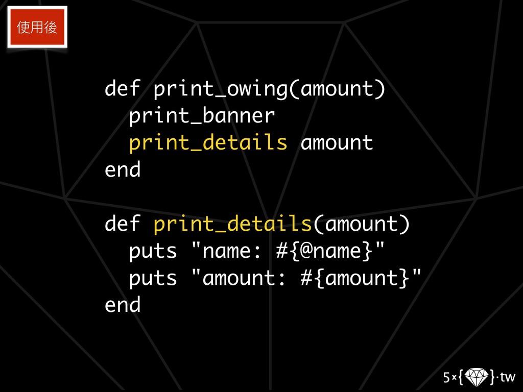 def print_owing(amount) print_banner print_deta...