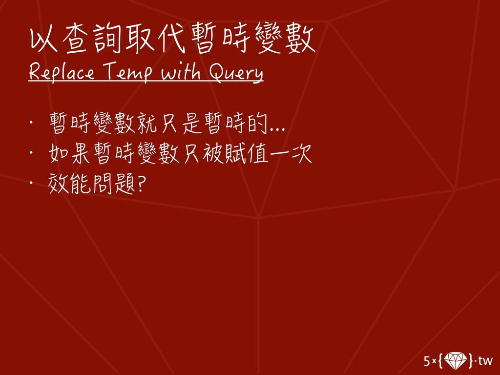 以查詢取代暫時變數 Replace Temp with Query • 暫時變數就只是暫時的....