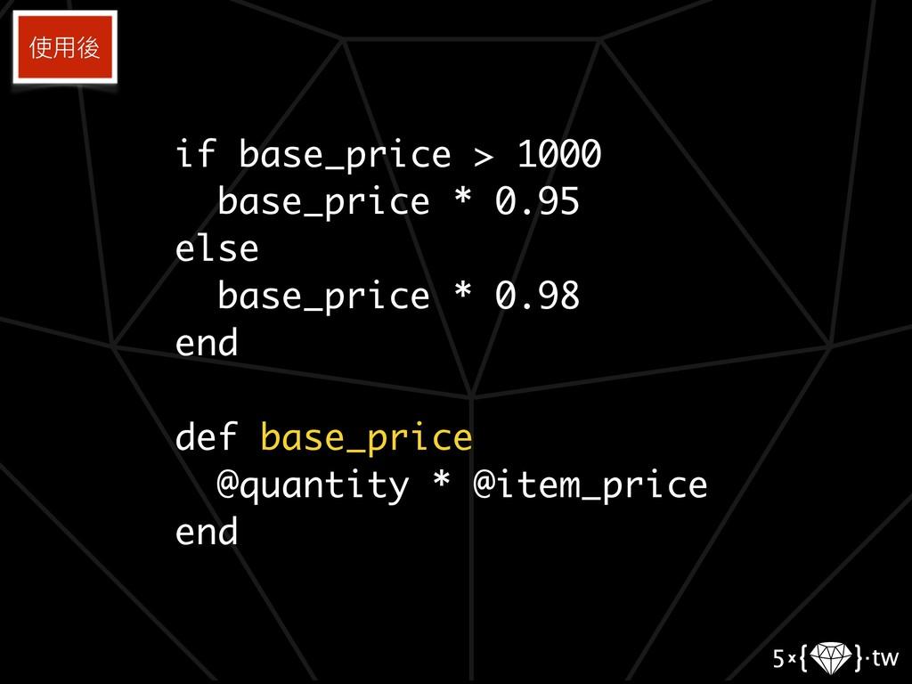 if base_price > 1000 base_price * 0.95 else bas...