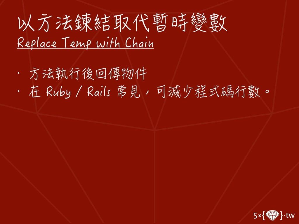 以方法鍊結取代暫時變數 Replace Temp with Chain • 方法執行後回傳物件...