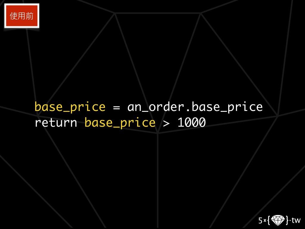 base_price = an_order.base_price return base_pr...