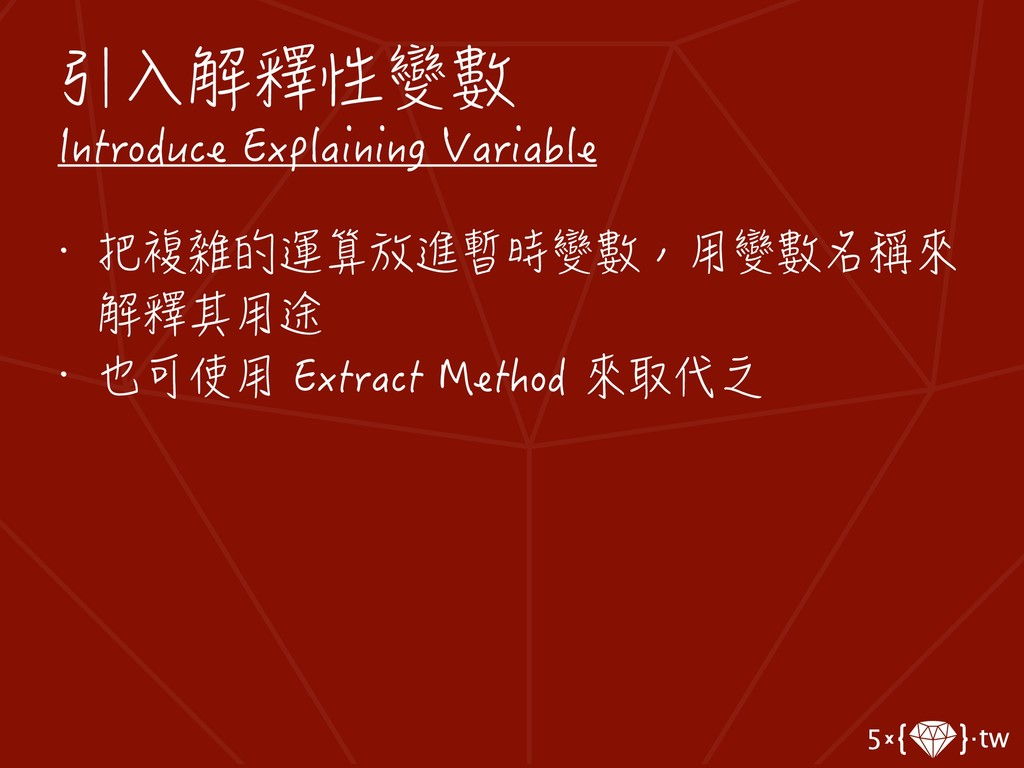 引入解釋性變數 Introduce Explaining Variable • 把複雜的運算放...