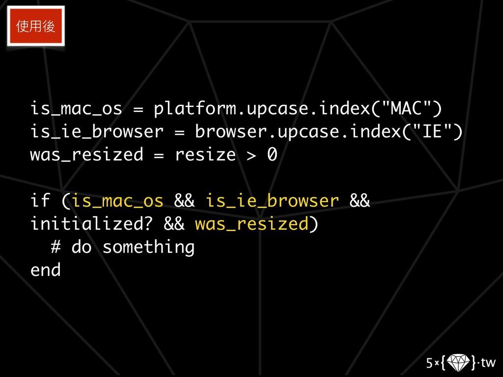 """is_mac_os = platform.upcase.index(""""MAC"""") is_ie_..."""