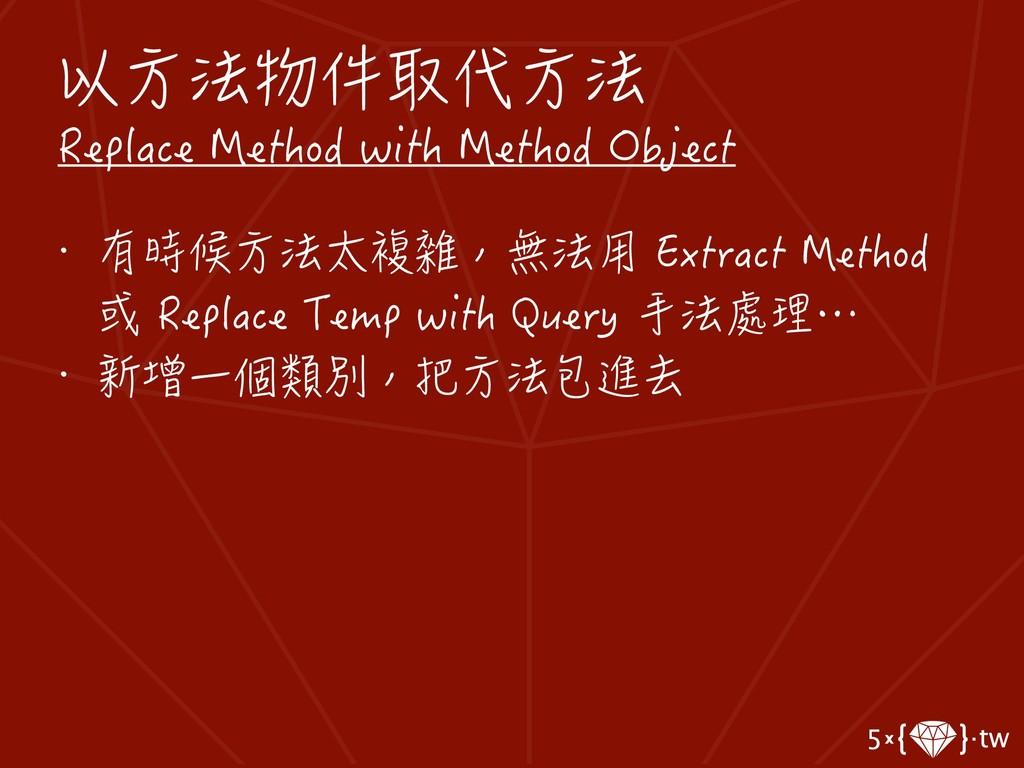 以方法物件取代方法 Replace Method with Method Object • 有...