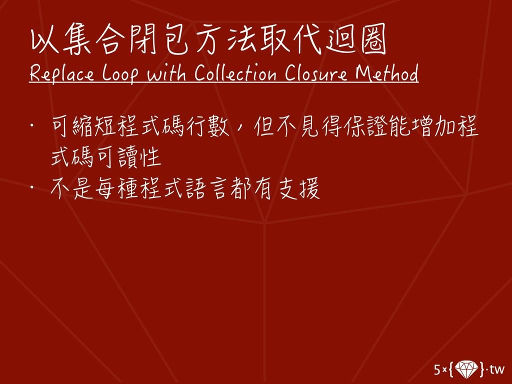 以集合閉包方法取代迴圈 Replace Loop with Collection Closur...