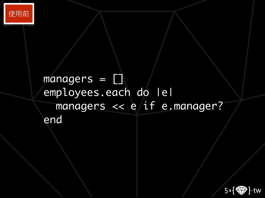 managers = [] employees.each do |e| managers <<...